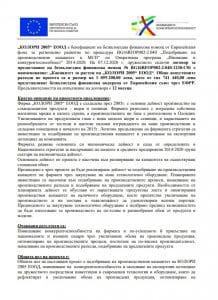 COLORI_Inovacii_Konkurentnosposobnost_EU_programa